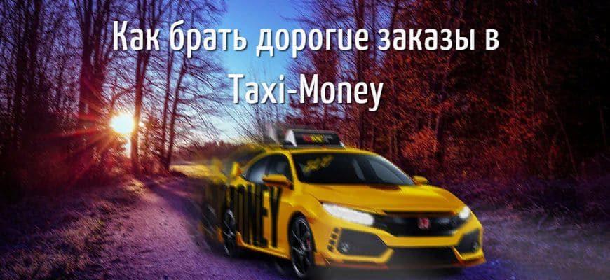 Как брать дорогие заказы в Taxi-Money