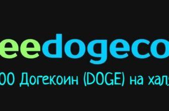 Как получить 15 000 DOGE на халяву