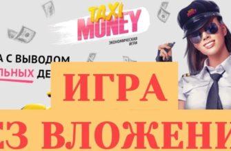 Как зарабатывать в Taxi-Money без вложений?