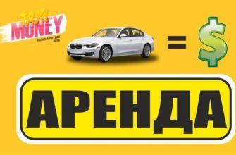 Taxi-Money — аренда
