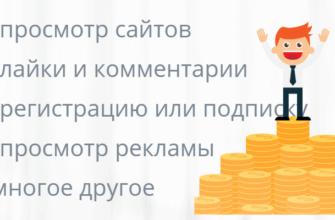 Регистрация и заработок на сайте Socpublic.com