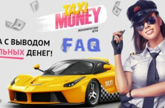 Taxi-Money FAQ