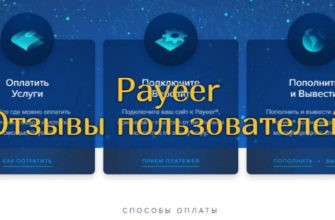 Отзывы пользователей о Payeer