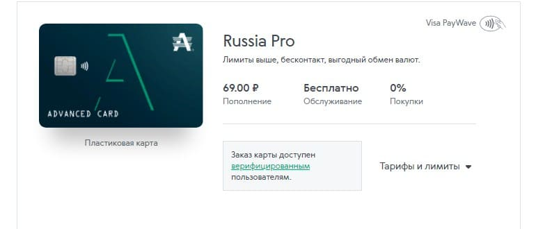 Можно снова заказывать Advcash карты для России