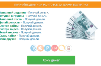 Получай деньги