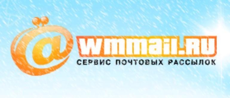 Wmmail.ru: регистрация и заработок
