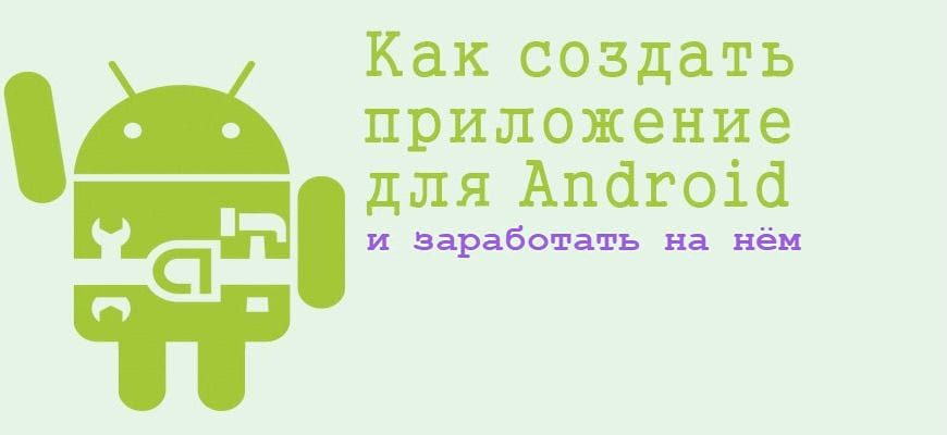 Создание своего Android-приложения для заработка