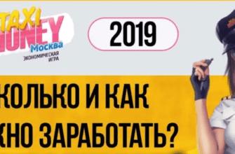 Taxi-Money: сколько можно заработать в 2019 году
