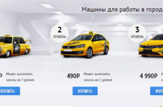 Taxi-Money: советы и секреты заработка
