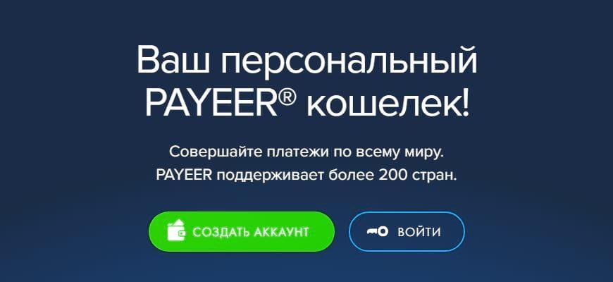 Payeer: регистрация (создание) кошелька, как пользоваться