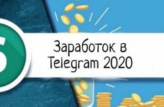 Заработок в Telegram 2020