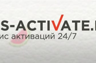 SMS-activate.ru