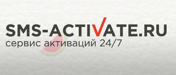 SMS-activate.ru