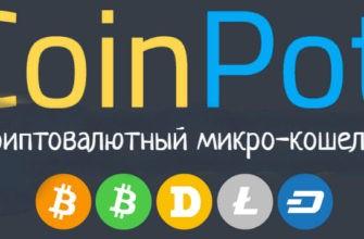 CoinPot — регистрация кошелька