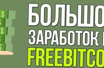 Freebitcoin: как заработать больше — секреты заработка