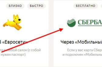 Идентификация Яндекс кошелька через Сбербанк Онлайн