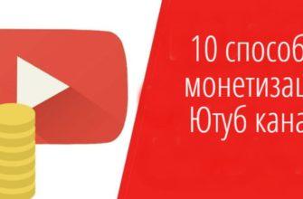 10 способов монетизации Ютуб канала