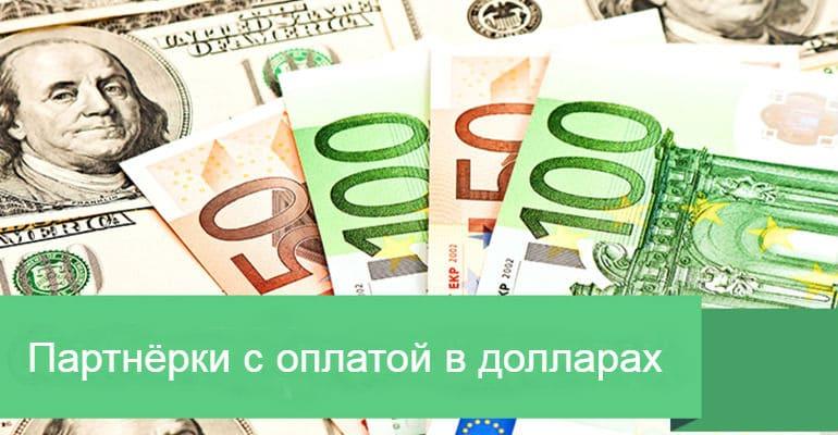 Партнёрки с оплатой в долларах и евро