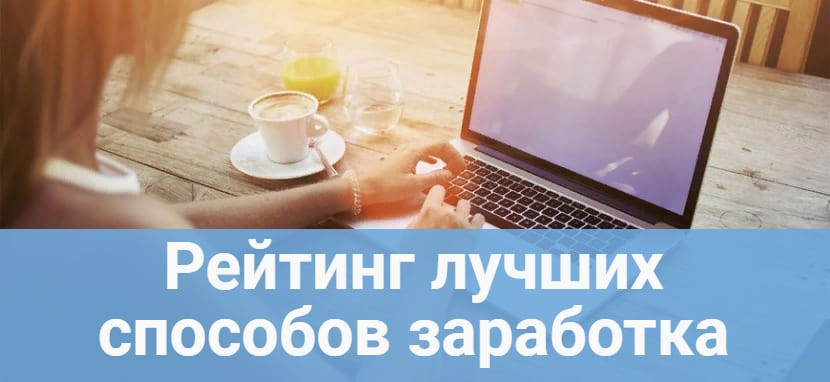 Рейтинг лучших способов онлайн заработка