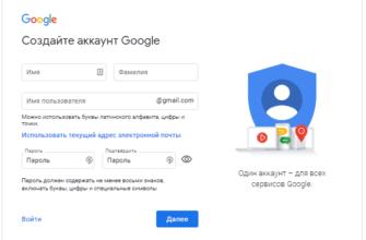 Создание аккаунта Google на разных устройствах