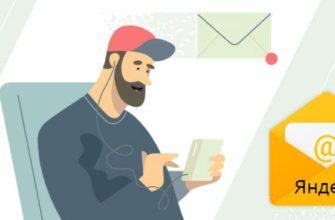 Создание Яндекс почты