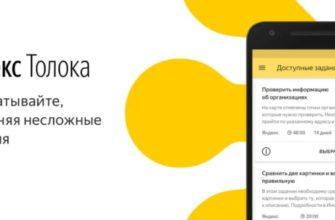 Зарабатывайте, выполняя несложные задания на Яндекс Толока