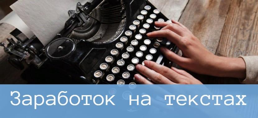 Заработок на текстах