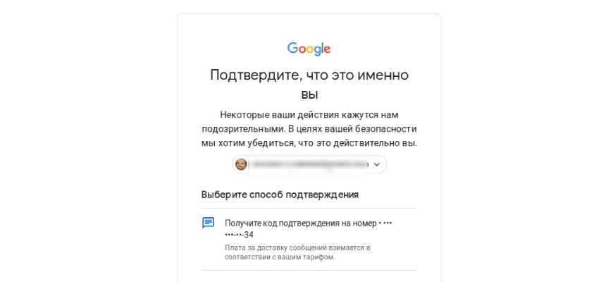Google отправляет смс на старый и несуществующий номер