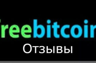 Отзывы о сайте Freebitco.in (Фрибиткоин) 2020