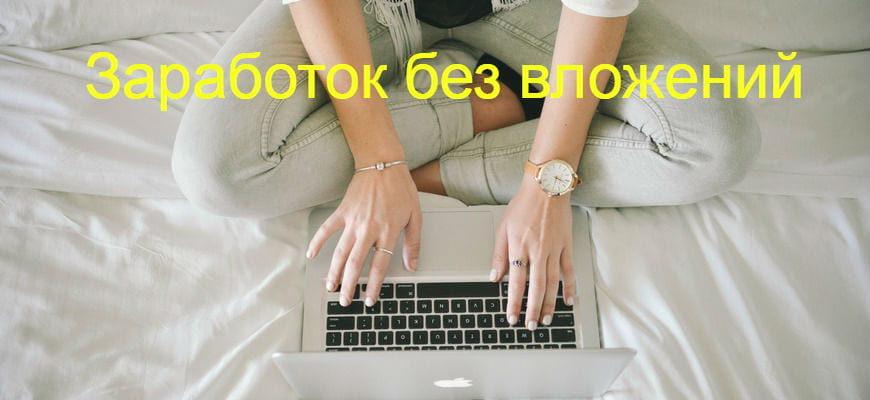 Способы и сайты для заработка без вложений