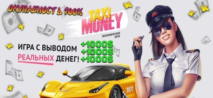 Обзор игры Taxi-Money