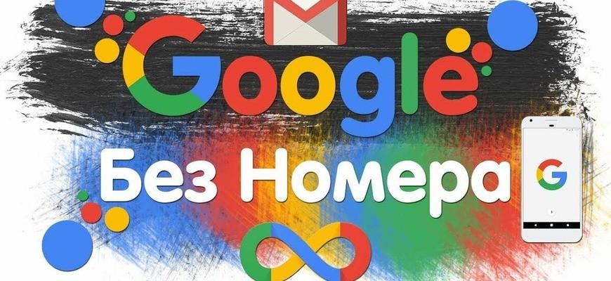 Создаем аккаунт Google без номера телефона