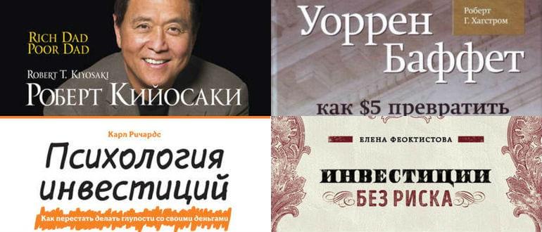Лучшие книги для инвестора