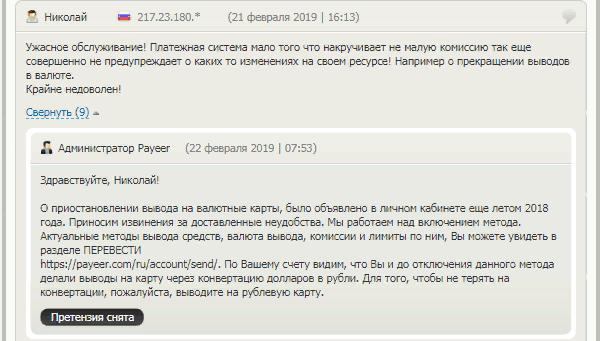 Текст отзыва и ответ администратора
