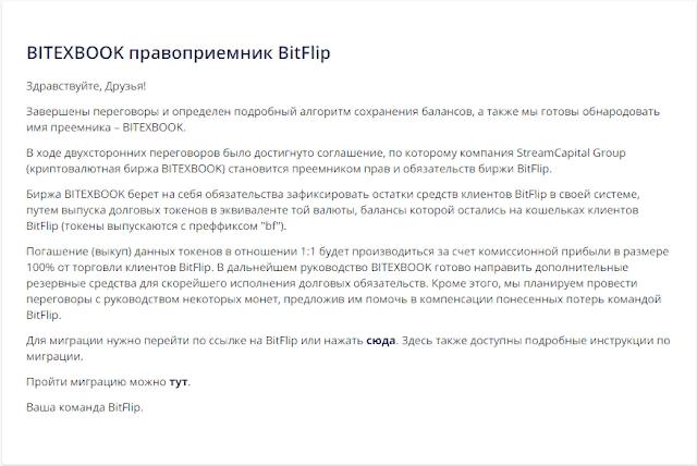 BitFlip (скам)