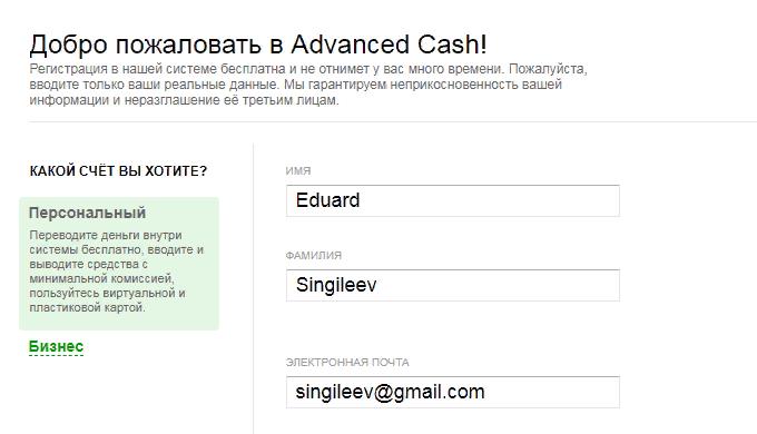 Форма для регистрации на Advcash