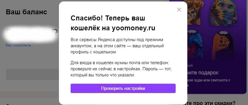 Спасибо! Теперь ваш кошелёк на yoomoney.ru