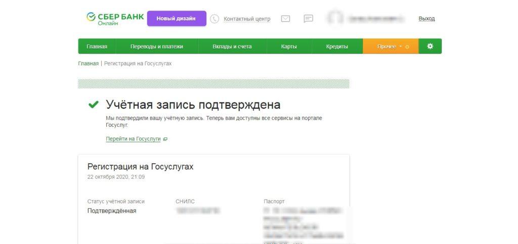 РСЯ: регистрация в качестве самозанятого