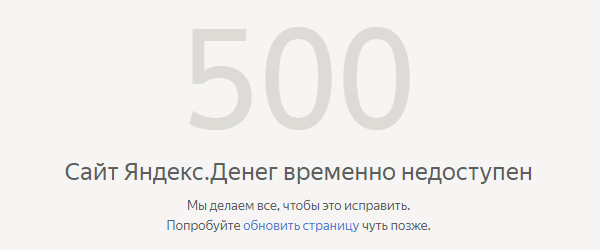 Ошибка 500: Сайт Яндекс.Денег временно недоступен
