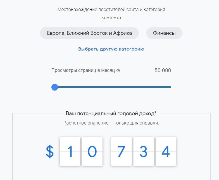Доход с AdSense - 50000 просмотров в месяц - 10,734 $ (финансы)