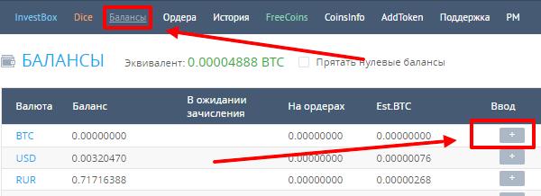Получение биткоин адреса