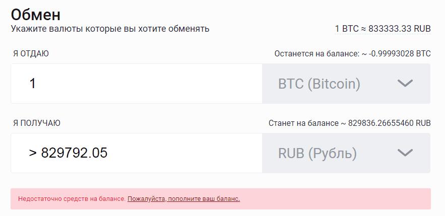 Пример обмена биткоина на рубли