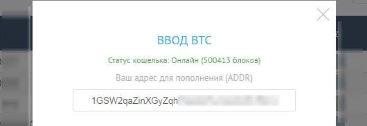 Пример создания BTC-адреса
