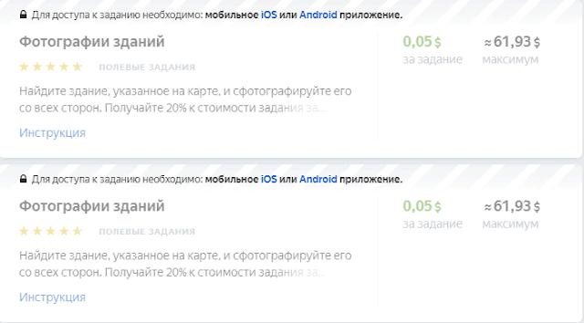 Пример заданий в Яндекс Толока