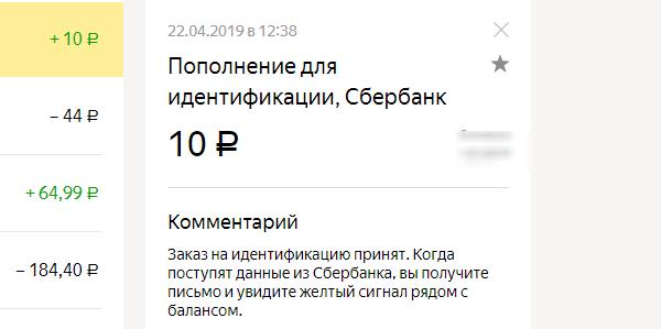 Проверяем поступление 10 рублей