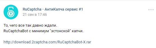 Сервис РуКапча