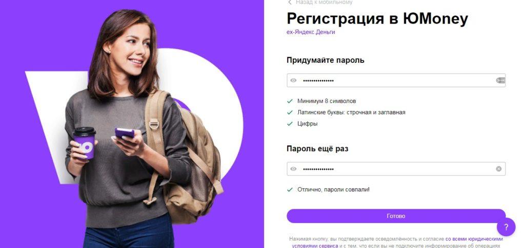 Регистрация в ЮMoney (пароль)