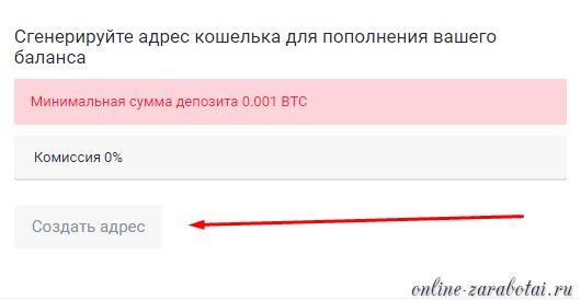 Создание (получение) биткоин-адреса