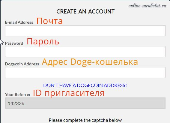 Форма для регистрации (поля подписаны на русском)