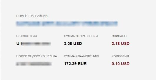Вывод USD Advcash с биржи и обмен на Я.Деньги